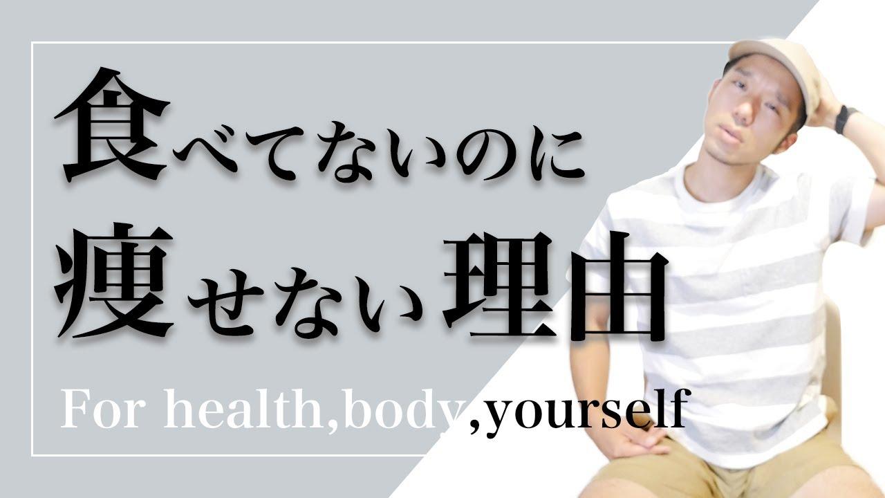 【ダイエット】食べてないのに痩せないし太る理由