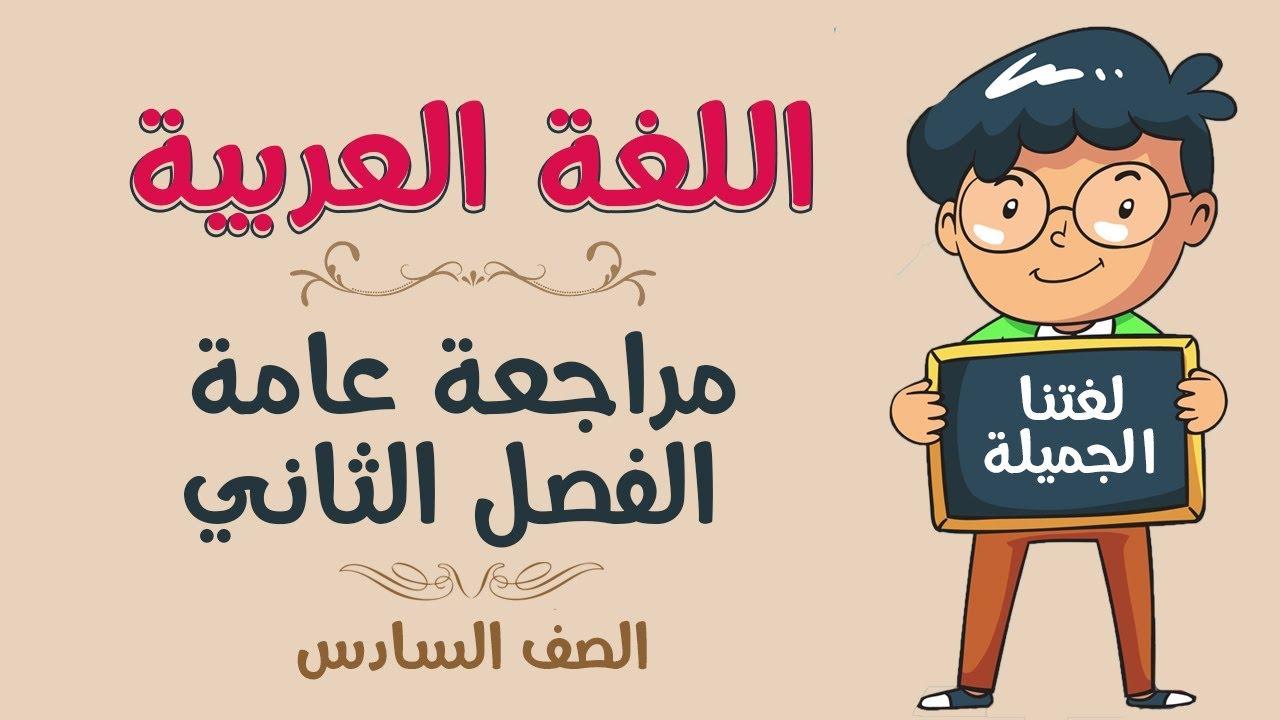 اللغة العربية | الصف السادس | المراجعة - الجزء الثاني - YouTube