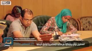 مصر العربية | الصحفيين توقع بروتوكولا مع مكتبة الإسكندرية لتوثيق تاريخها