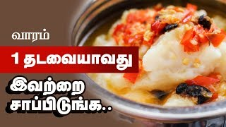 Take these Foods atleast once in a week  - Tamil Health Tips