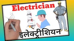 Electrician || Electrician Meaning in hindi || Electrician Training || Electrician Career