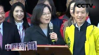 [中国新闻] 台北市民代选情激烈 半数选区将上演蓝绿白对决 | CCTV中文国际