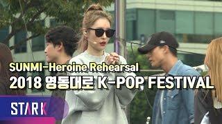 선미-주인공, 사복 리허설 (SUNMI-Heroine Rehearsal, 2018 영동대로 K-POP FESTIVAL)