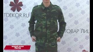 видео Костюм  Мастер