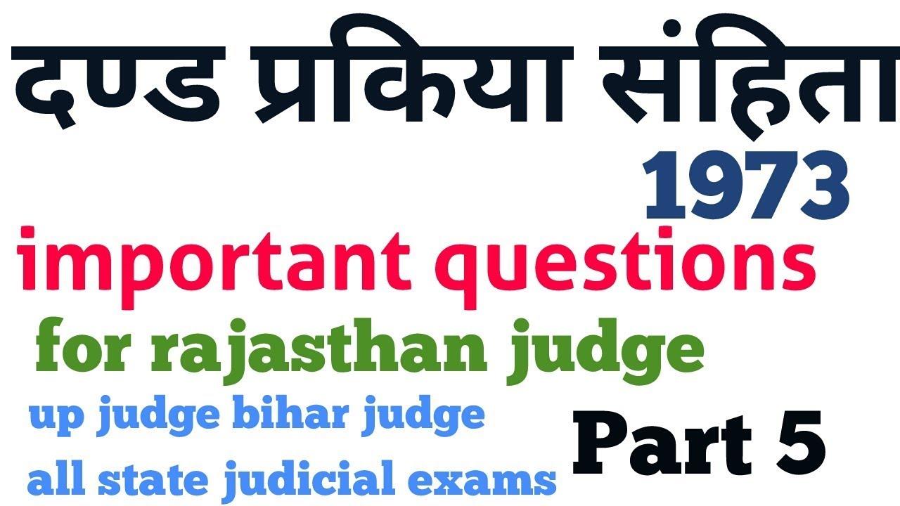 Criminal procedure code (दण्ड प्रकि्या संहिता) important questions for  rajastham judge exam