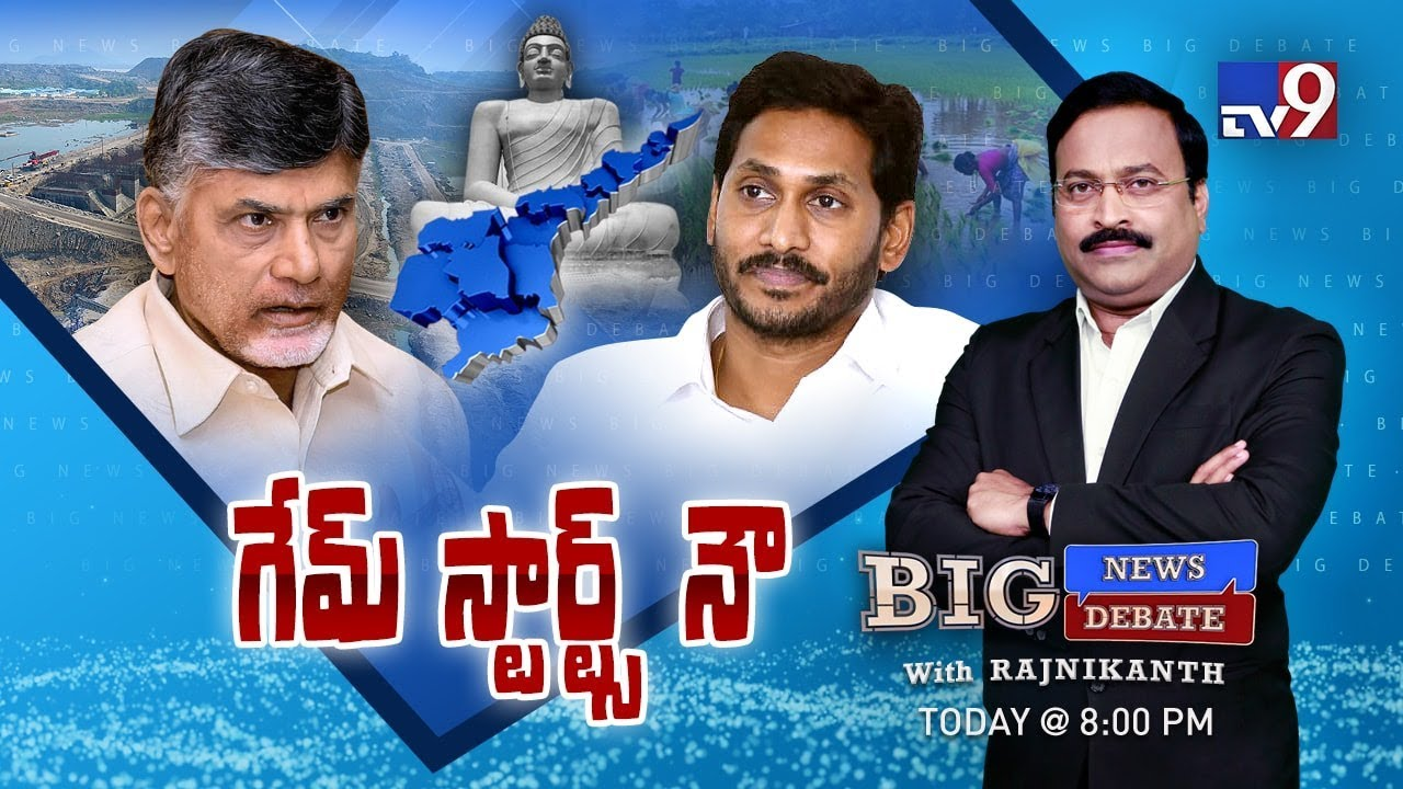 Big News Big Debate : TDP- YCP Politiical Fight On Ap Development -Rajinikanth TV9