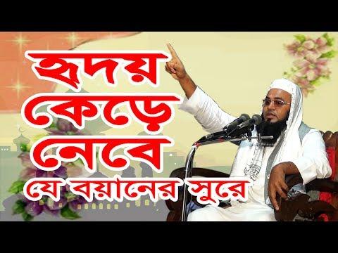 পাষাণ হৃদয় ও গলে যাবে Bangla Waz Mahfil Mufti Amjad Hossain Asrafi New Mahfil
