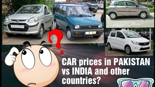 car prices in pakistan   pakistan vs india   car price in india  countries comparison - what to do?