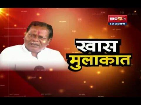 Chhattisgarh's Home Minister Ramsewak Paikra !! Khaas Mulaqat
