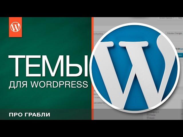 Wordpress №2: Темы (шаблоны) для Wordpress: установка и настройка (+Themeforest)