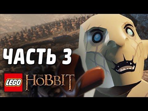 LEGO The Hobbit Прохождение - Часть 1 - СМАУГ