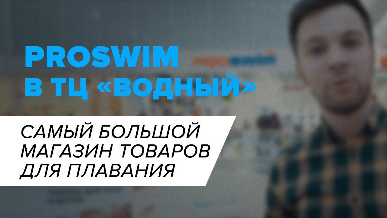 5aa0cd41327b7 Адреса наших магазинов в Москве и Санкт-Петербурге | Интернет-магазин  Proswim