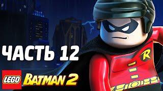 LEGO Batman 2: DC Super Heroes Прохождение - Часть 12 - ДРУГ