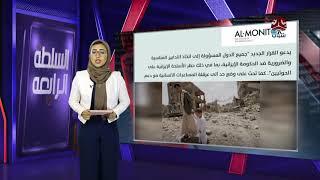 لماذا تواصل الولايات المتحدة حربها في اليمن | السلطة الرابعة | تقديم بسنت فرج