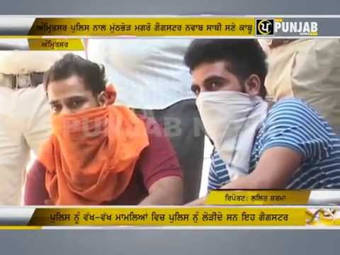 Punjab News | After the Encounter with police  | Gangster Nawab Partner |   Amritsar