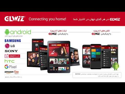 GLWIZ For TVs Apple And Android
