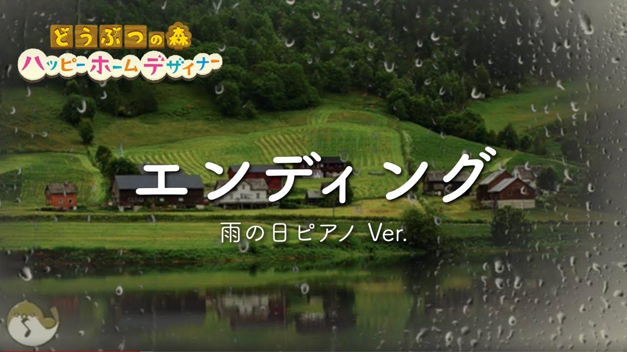 どうぶつの森 ハッピーホームデザイナーBGM「雨の日 エンディング」1時間  【ハピ森BGM】