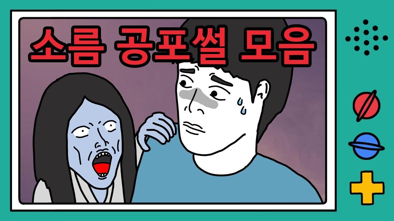 여름특집 공포썰 모아보기 3탄   이무이, 영상툰