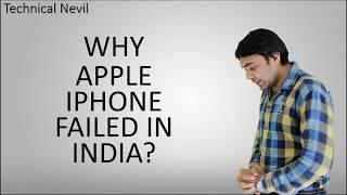 Why Apple iPhone Failed In India?| क्यों एप्पल  आई-फ़ोन भारत में फ़ैल हुआ ?