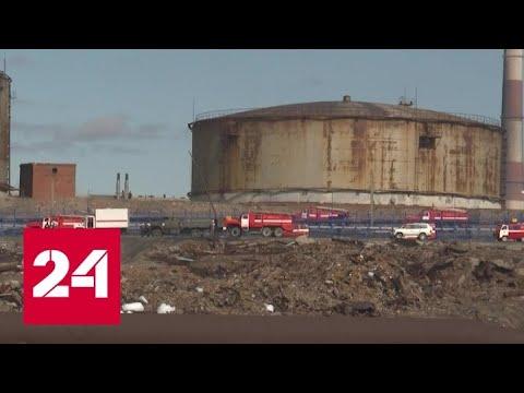 К месту разлива дизеля в Норильске вылетели спасатели Сибирского центра МЧС - Россия 24