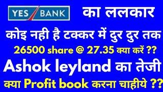 Yesbank ने क्यों लगाया फटकार Ashok leyland की तेजी,Buy sell hold latest market share news