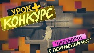 Переворот с переменой ног.(Перекидка) +Конкурс.Акробатика. Танцы Онлайн с Кристиной Мацкевич
