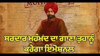 Sardar Mohammad's 'MAA' song will make you emotional   Dainik Savera