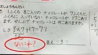 8×7+17=73が不正解 になったとネットで話題に。 正解にしか思え...