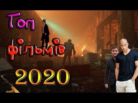 Топ 5 Фільмів 2020 ► Які вже вийшли🎬