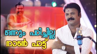 Onnum Padichilla | Malabar cafe musical Band Show 2018 | Manithamara