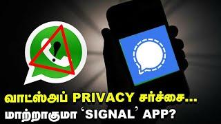 Agree' கொடு இல்ல வெளிய கிளம்பு!- மிரட்டும் WhatsApp | Vikatan Tv