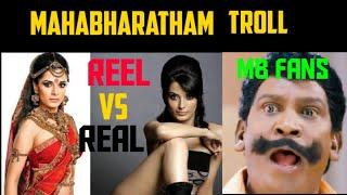 Mahabharatham serial troll |reel vs real|😁😁Vijay Tv Serial Actors Troll- MT 😂😅🤣| Mindset Tamil