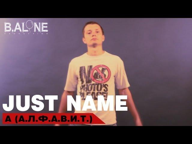 Just name - А (А.Л.Ф.А.В.И.Т) (J.N. prod.)