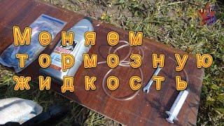 видео Mitsubishi Lancer IX:   Замена тормозной жидкости