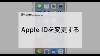 Apple ID を別のアドレスに変更する方法をご案内いたします。 http://so...