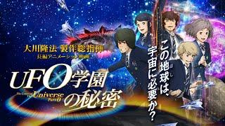 映画「UFO学園の秘密」 予告編 2 thumbnail