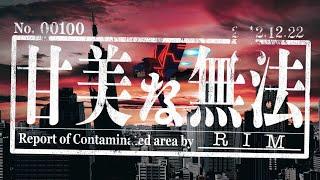 甘美な無法 - 理芽 / Luscious Lawless - RIM (Official Music Video) #15