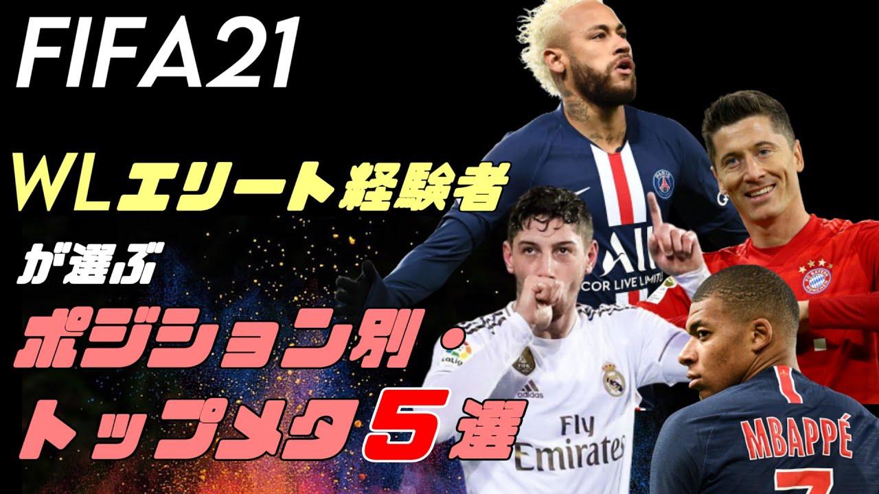 【FIFA21】WLエリート経験者が選ぶ、ポジション別トップメタ5選!