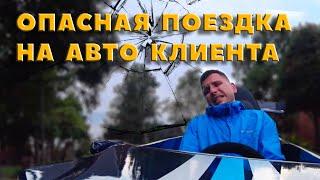Забрал авто из Формулы - 1 / Чаевые как месячная зарплата / Сборы в Грузию
