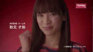 AKB48 秋元才加 ワンダ モーニングショット CM 「メッセージ篇」