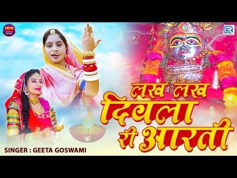 नवरात्री आरती : Lakh Lakh Diwla Ri Aarti | Geeta Goswami Song 2019 | Sundha Mata | Rajasthani Garba