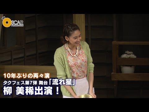女優として活躍する柳美稀が、舞台「流れ星」に 若き日の主人公 徳田夏子役として出演!! 舞台「流れ星」は、2006年に初演、2009年に再演した...
