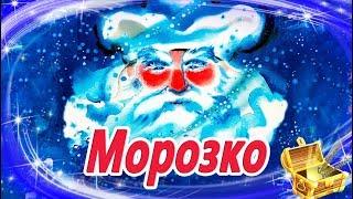 Морозко  | Сказки на ночь | Аудиосказки для детей | Сказки с картинками | Сказки для детей