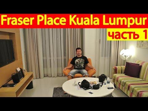Номер в отеле Fraser Place Kuala Lumpur, Куала-Лумпур