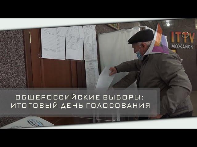 Общероссийские выборы: Итоговый день голосования