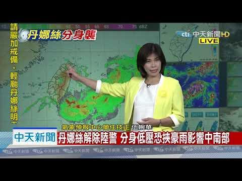 20190718中天新聞 丹娜絲解除陸警 分身低壓恐挾豪雨影響中南部