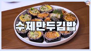 [푸드스타 레시피] 비비고 수제만두로 만두는 만두김밥 …