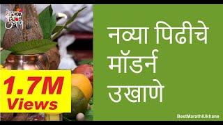नव्या पिढीचे बेस्ट मॉडर्न / नवीन मराठी उखाणे 1 (Best Modern Marathi Ukhane For Young Generation)