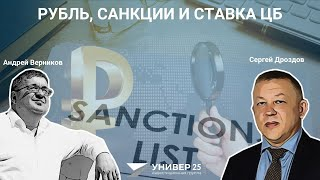 Рубль, санкции и ставка ЦБ / Сергей Дроздов и Андрей Верников