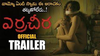 Erra Cheera Movie Official Trailer    #ErraCheeraTrailer    2020 Telugu Trailers    NSE